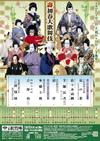 Kabukiza200801b_handbill