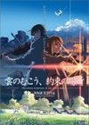 KUMO_DVD
