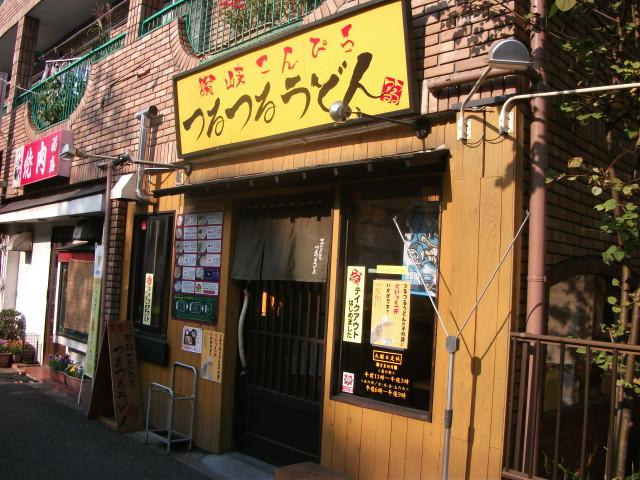 UDON:讃岐こんぴらつるつるうどん@武蔵新城