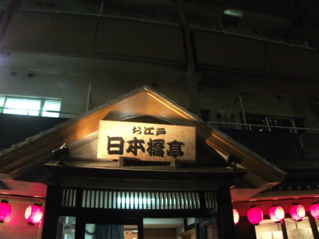 お江戸日本橋亭