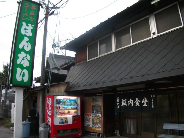 RAMEN:坂内食堂@喜多方