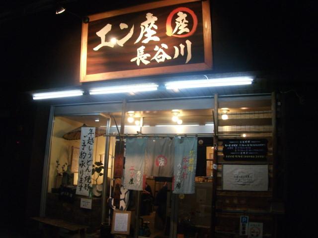 UDON:エン座長谷川@石神井台