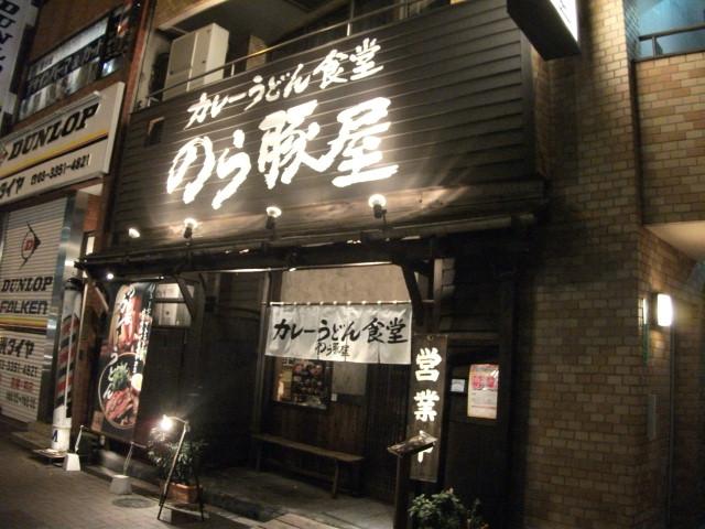 UDON:カレーうどん食堂のら豚屋@四谷