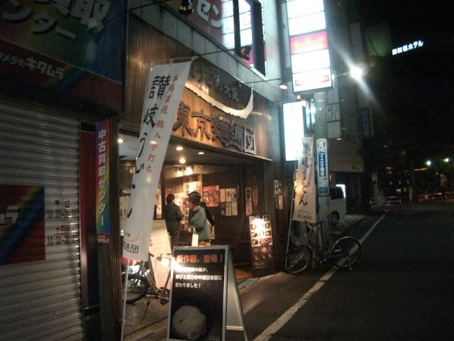 UDON:東京麺通団@新宿