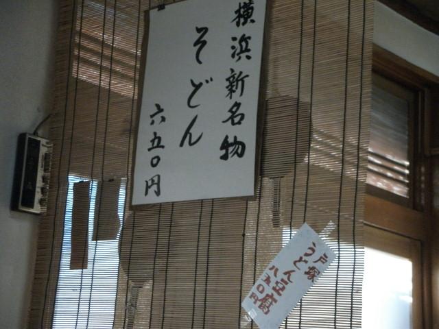 UDON:京うどん・そばきぶね@東戸塚