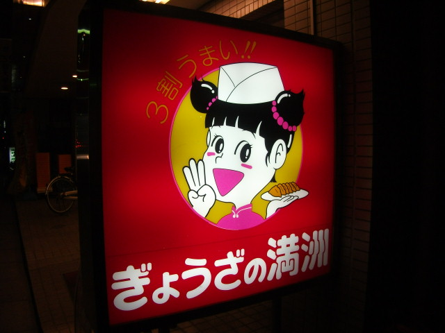 RAMEN:ぎょうざの満州東村山店