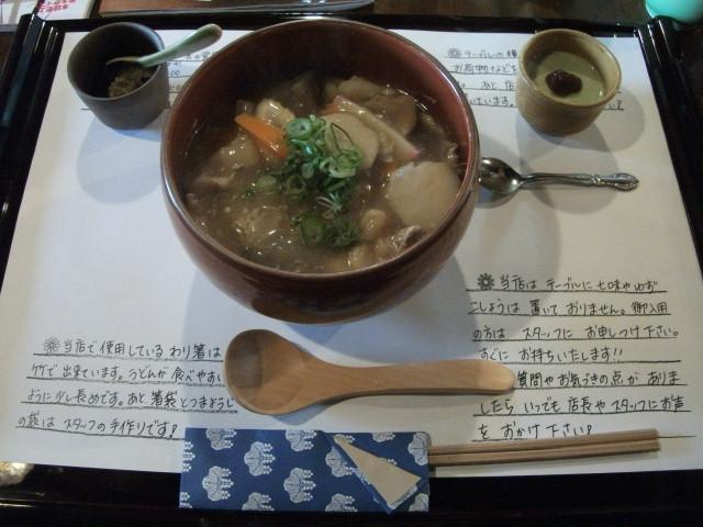 UDON:麺喰@奈良