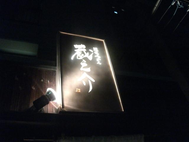 UDON:蔵之介@高田馬場