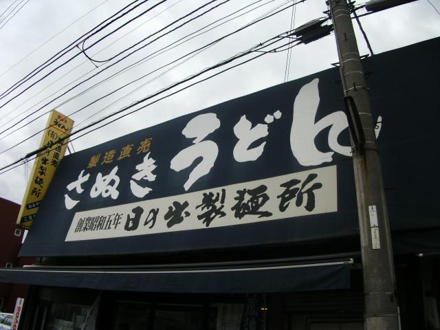 UDON:日の出製麺所@坂出