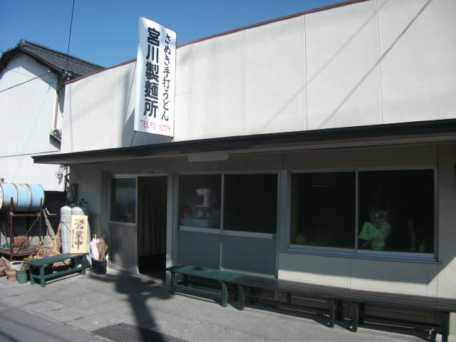 UDON:宮川製麺所@善通寺