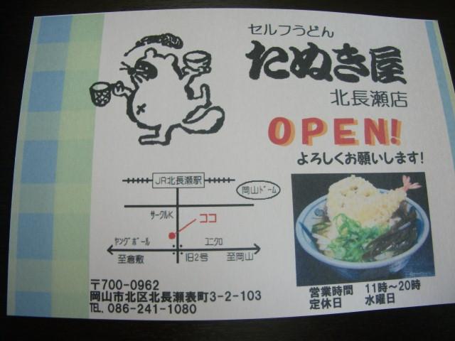 UDON:たぬき屋2号店@岡山市北長瀬