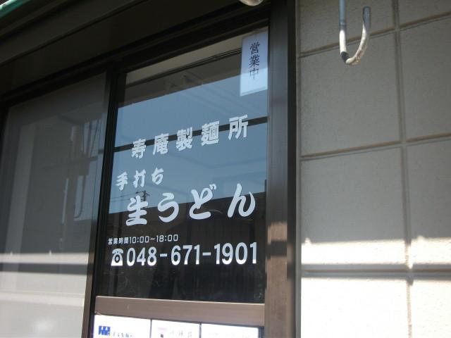 UDON:寿庵製麺所@大宮