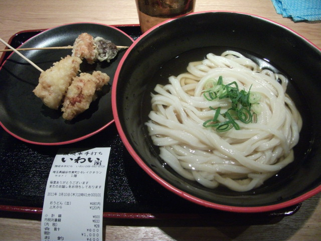 UDON:いわい@越谷レイクタウン