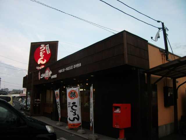 UDON:こだわり麺や宇多津店