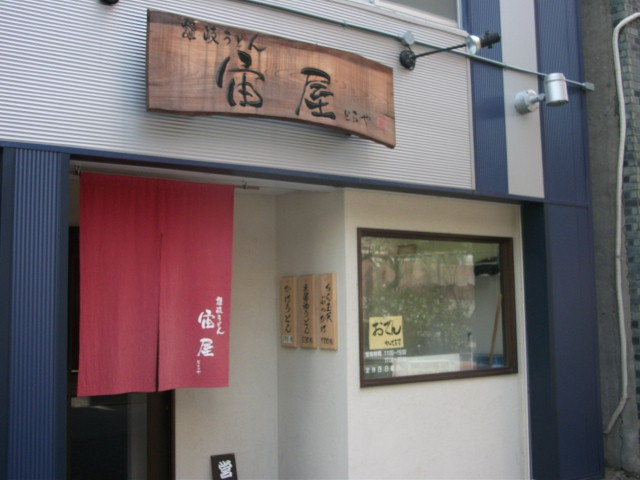 UDON:宙屋@神戸元町
