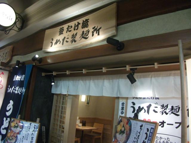 UDON:釜たけ流うめだ製麺所@梅田