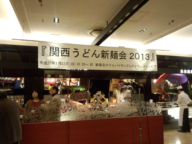 関西うどん新麺会2013