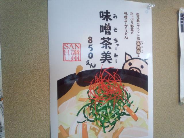 UDON:情熱うどん讃州@中津